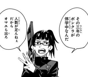 呪術高専・東京校の3年生:秤金次以外にも学生がいる?