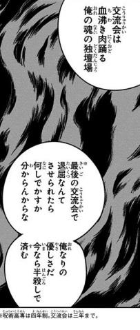 【呪術廻戦】呪術高専の交流会は3年生まで!4年生は出場できず