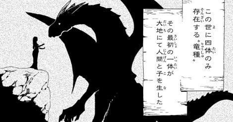 星王竜「ヴェルダナーヴァ」の強さやスキル