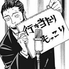 【呪術廻戦】148話のネタバレ最新情報!高羽史彦(たかばふみひこ)は敵?味方?