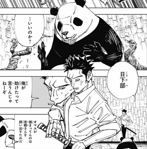 【呪術廻戦】147話のネタバレ最新情報!日下部篤也がパンダを救出!