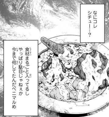 シオンの殺人料理