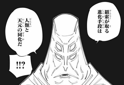 【呪術廻戦】147話のネタバレ最新情報!羂策(けんじゃく)が天元を襲撃?