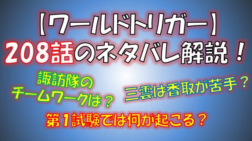 ワールドトリガーの208話のネタバレ!遠征選抜試験が開始!