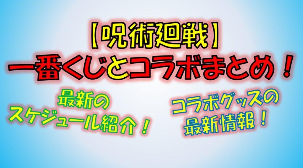 【呪術廻戦】一番くじ&コラボグッズの2021スケジュール!