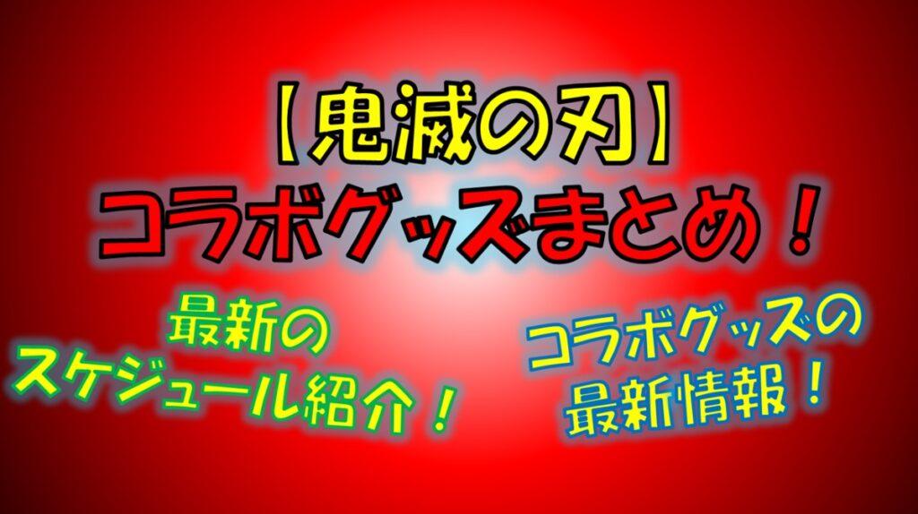 【鬼滅の刃】コラボグッズの2021最新情報とスケジュール!