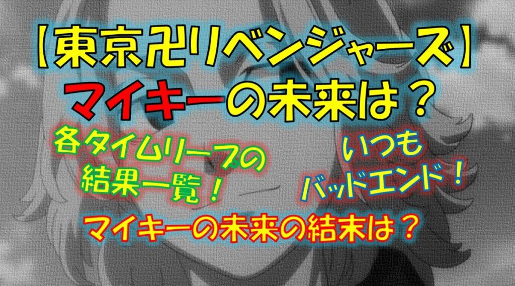東京リベンジャーズのマイキーの未来の一覧!現代でどうなる?