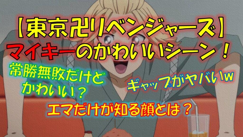 東京リベンジャーズのマイキーのかわいいシーン!無敵とのギャップ!