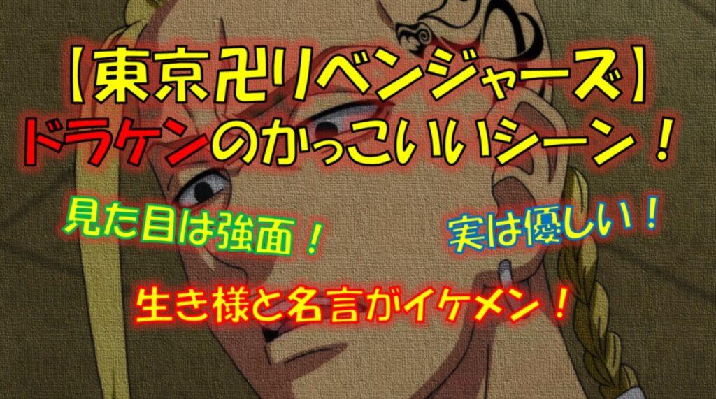 東京リベンジャーズのドラケンがかっこいい!名言や名シーンを解説!