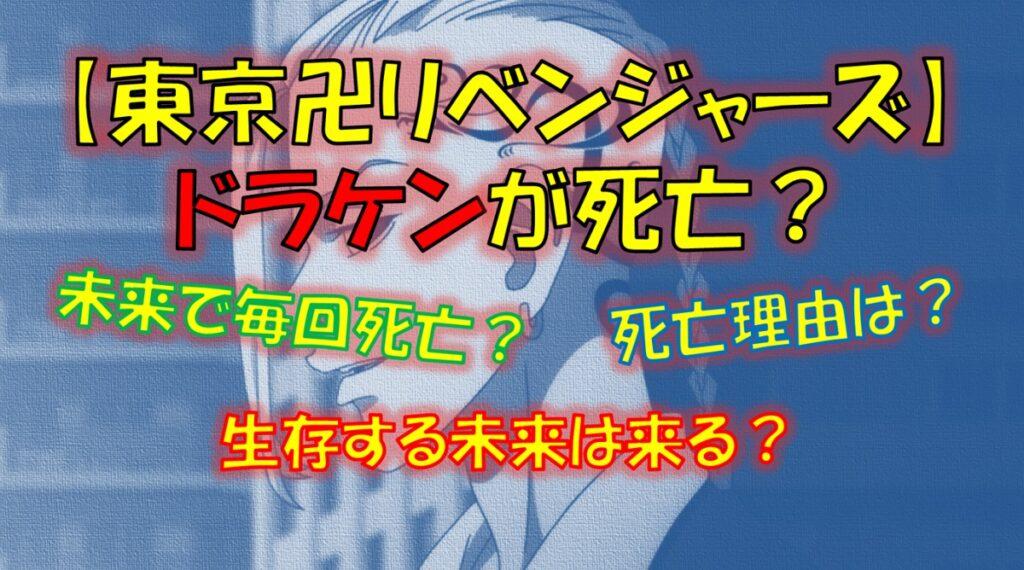東京リベンジャーズのドラケンが死亡?未来(現在)の結果一覧!