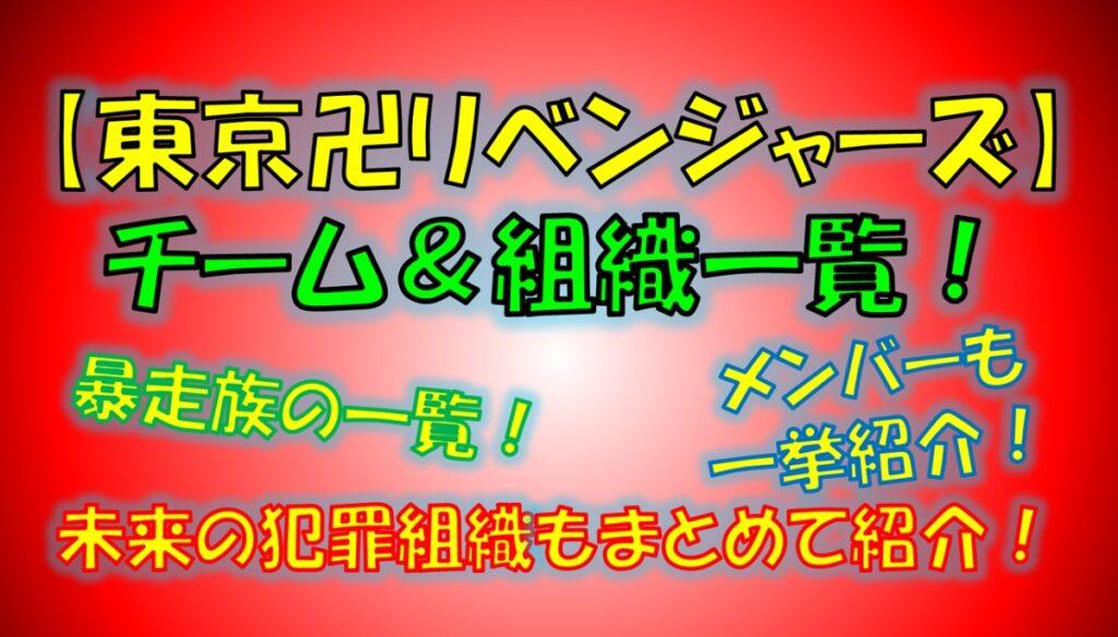 東京リベンジャーズのチーム一覧!主要キャラと暴走族グループまとめ!