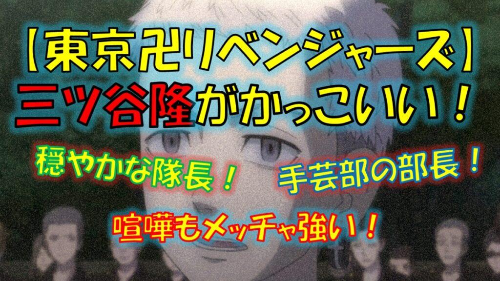東京リベンジャーズの三ツ谷隆がかっこいい!名言までイケメン!