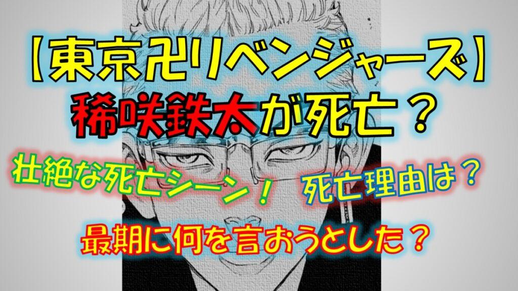 東京リベンジャーズがのきさき(稀咲鉄太)の死亡シーン!死んだ理由と経緯は?
