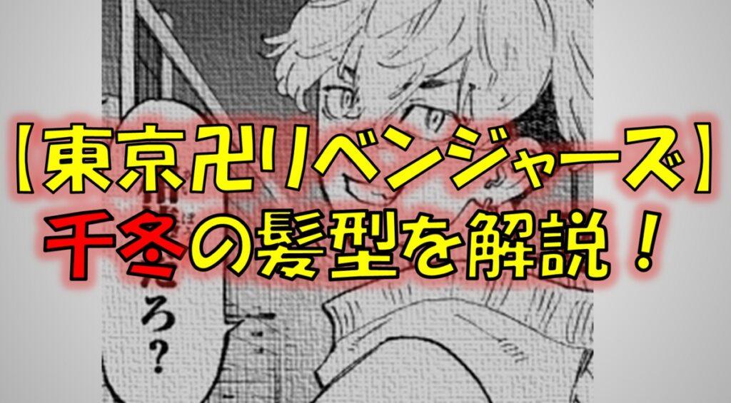 東京リベンジャーズの千冬の髪型!過去と未来の違いを解説!