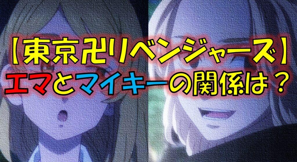 東京リベンジャーズのエマとマイキーは兄妹以上の関係?