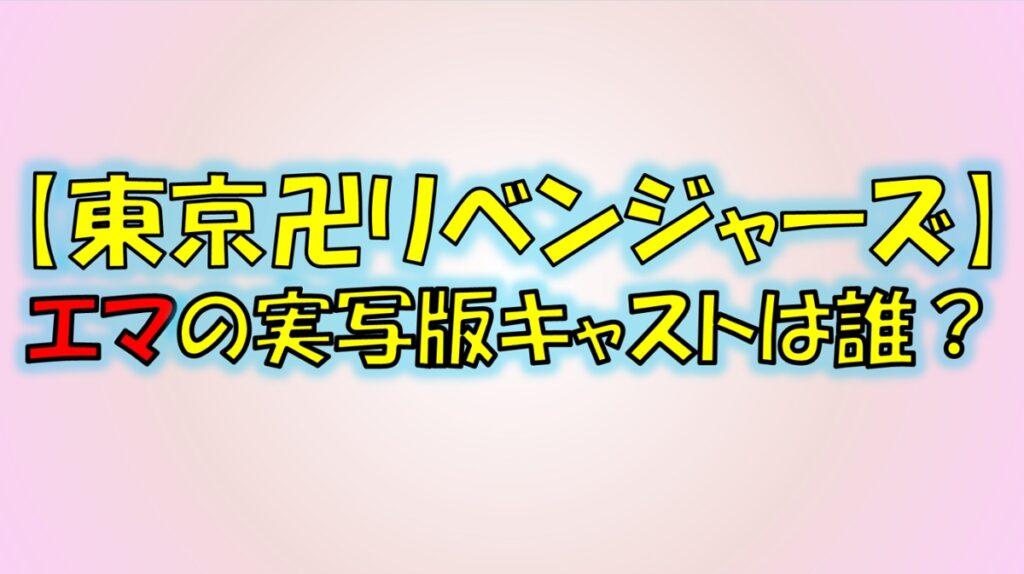 東京リベンジャーズのエマの実写映画版キャストは誰?