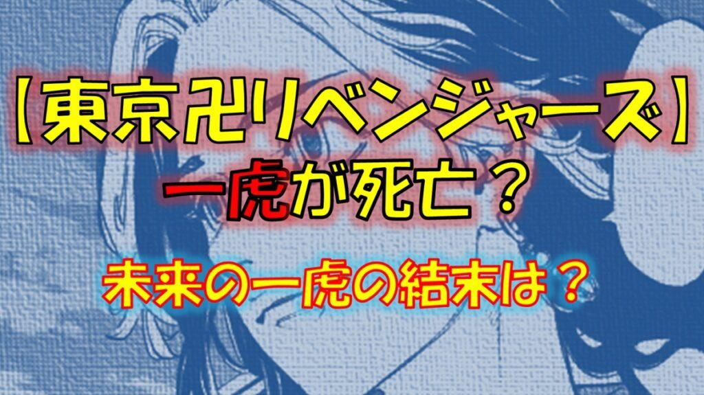 東京リベンジャーズの一虎(かずとら)が死亡?未来(現在)の結末は?