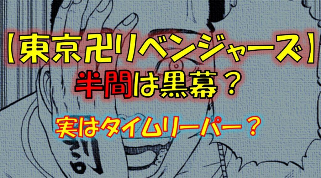 東京リベンジャーズの半間は黒幕?タイムリープできる?