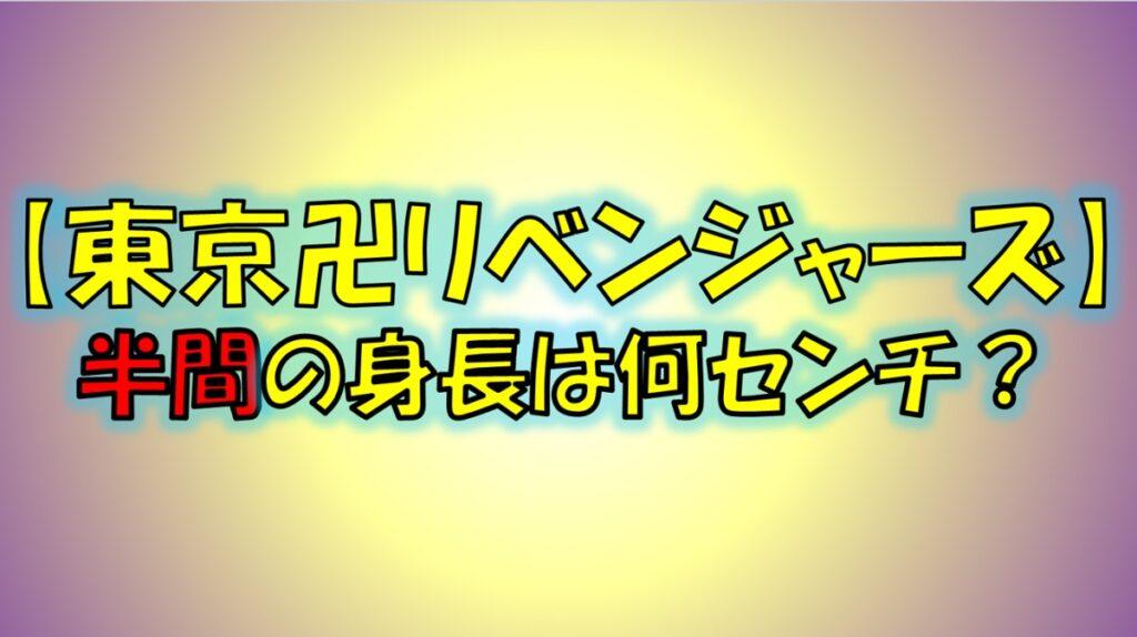 東京リベンジャーズの半間の身長は何センチ?他キャラとの比較!