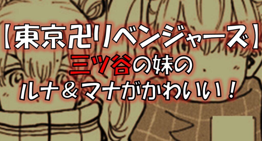 東京リベンジャーズの三ツ谷の妹がかわいい!マナ&ルナの可愛いシーン!