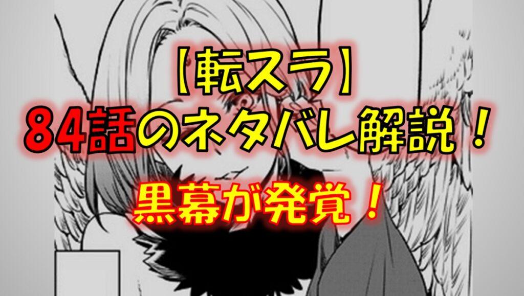 【転スラ】84話のネタバレ!リムルとクレイマン戦が決着?