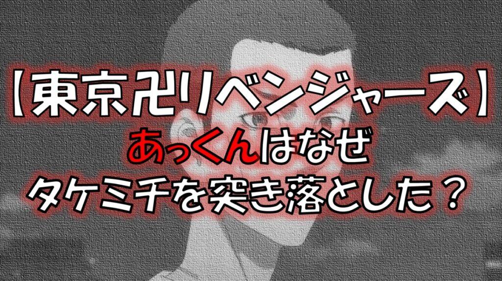 東京リベンジャーズのあっくん(千堂敦)はなぜ線路に突き落とした?