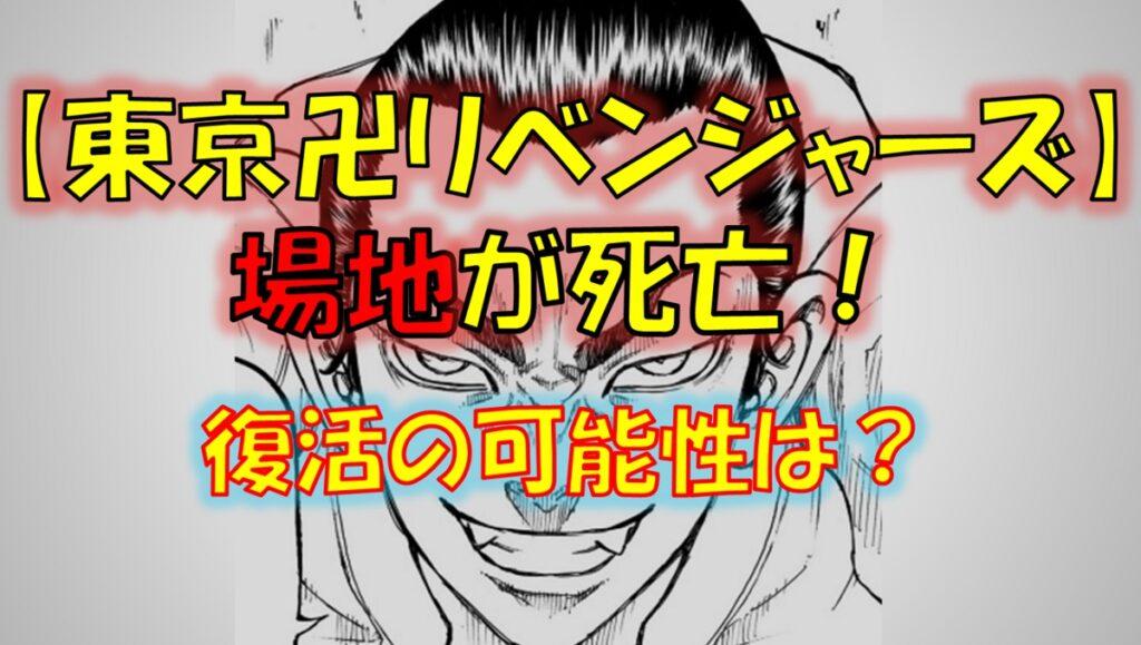 東京リベンジャーズのばじ(場地)が死亡!生き返る未来は来る?
