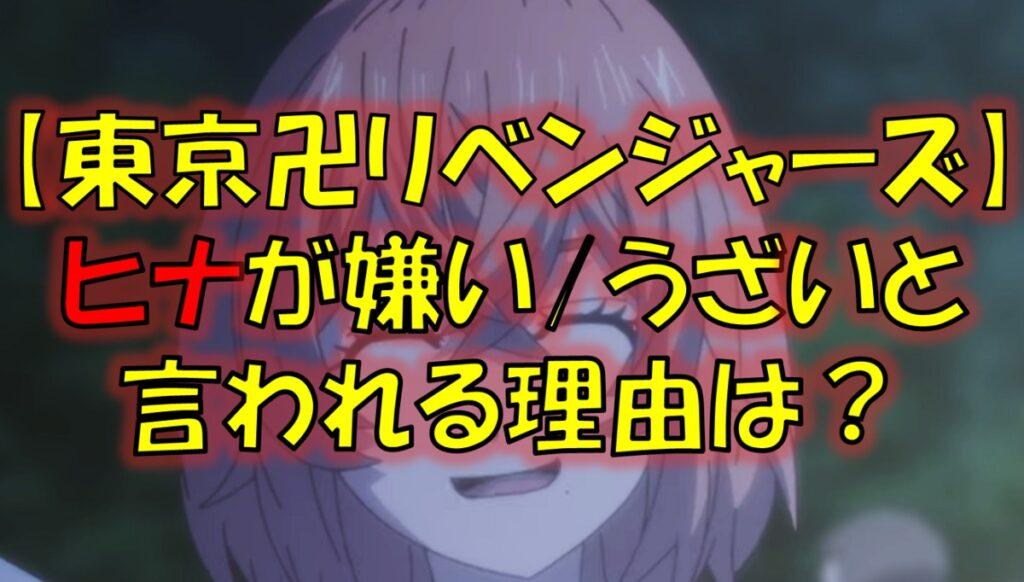 東京リベンジャーズのヒナタ(橘日向)が嫌い&うざいと言われる理由とは?