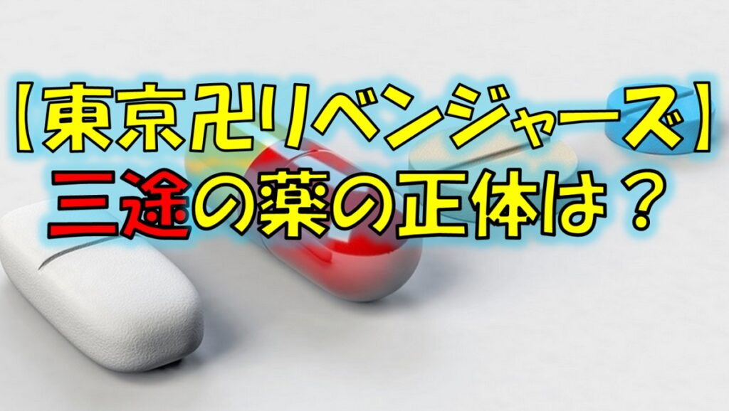 東京リベンジャーズの三途春千夜の薬とは?副作用がヤバそう!