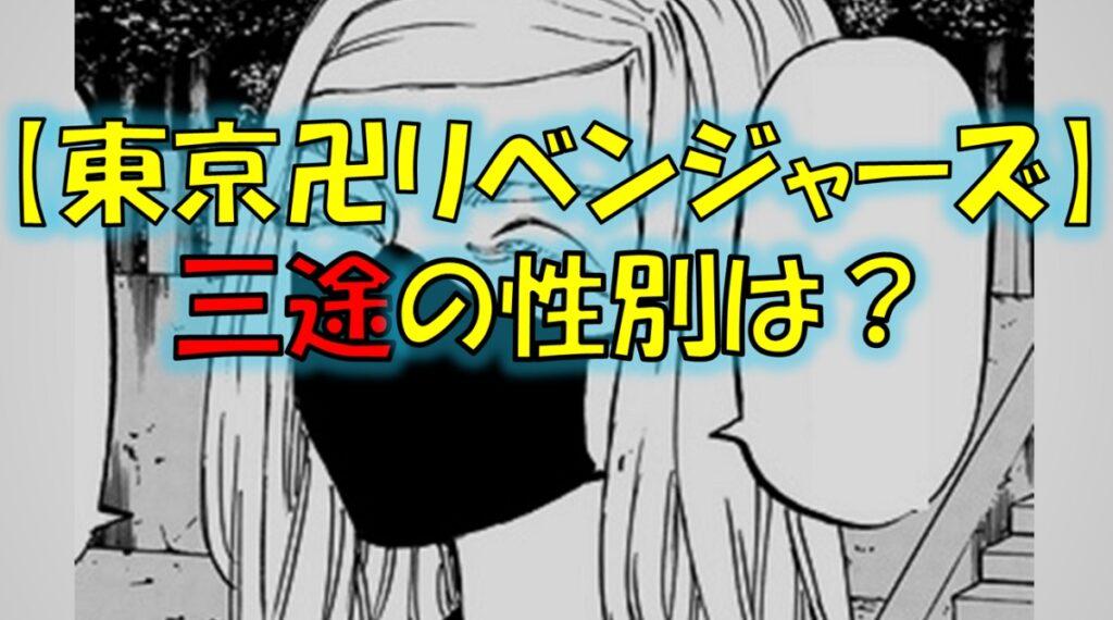 東京リベンジャーズの三途春千夜の性別は女?