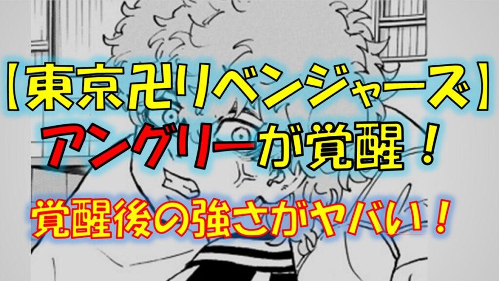 東京リベンジャーズのアングリーが覚醒!河田ソウヤの本当の強さがヤバい!