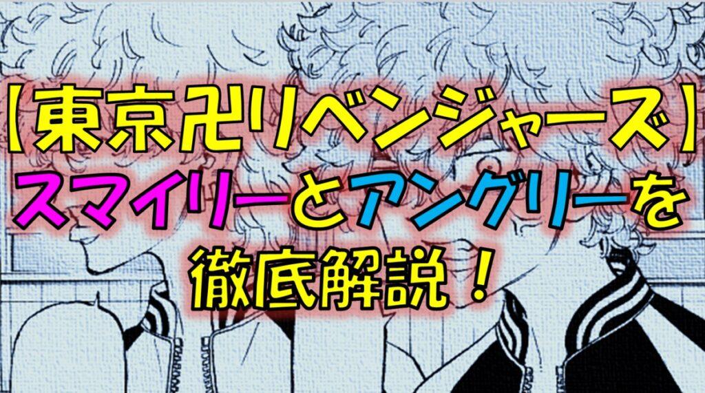 東京リベンジャーズのスマイリーとアングリーの解説!表情も性格も真逆!