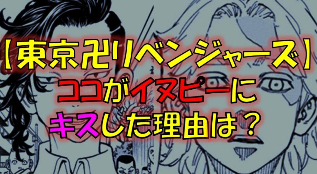 東京リベンジャーズのココがイヌピーにキスした理由は?イヌココの噂の真相