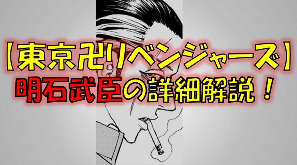 東京リベンジャーズの明石武臣(あかしたけおみ)は誰?梵天の相談役!