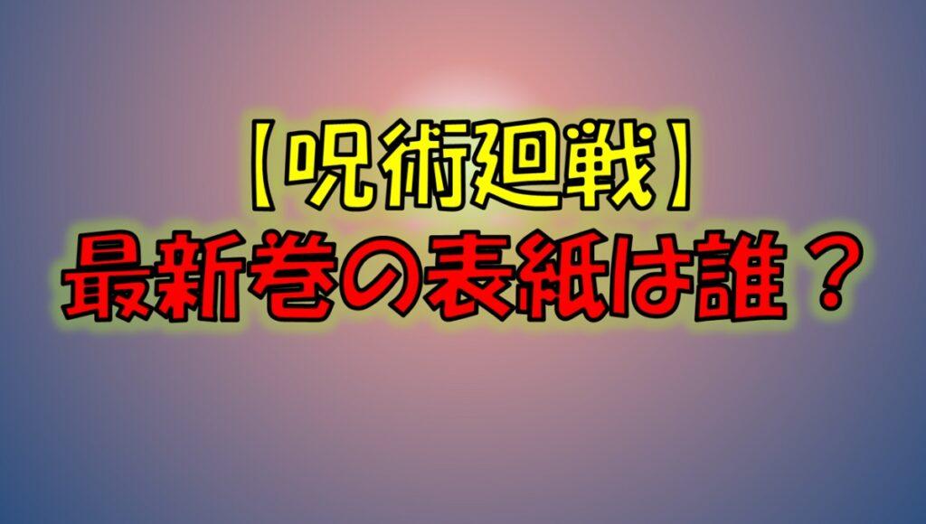 【呪術廻戦】16巻の表紙は誰になる?九十九由基か乙骨憂太?