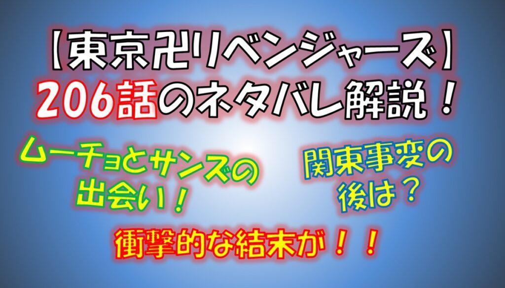 東京卍リベンジャーズの第206話ネタバレ!ムーチョの三途の番外編!