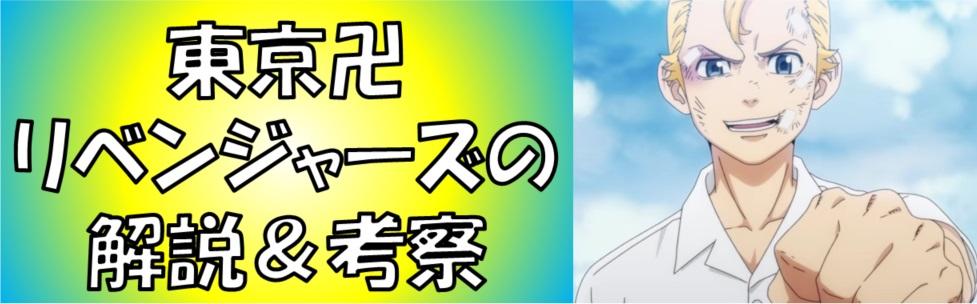 東京卍リベンジャーズの解説&考察