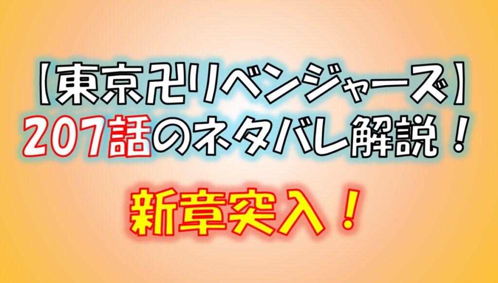 東京リベンジャーズの第207話ネタバレ!マイキーの黒い衝動を探る?
