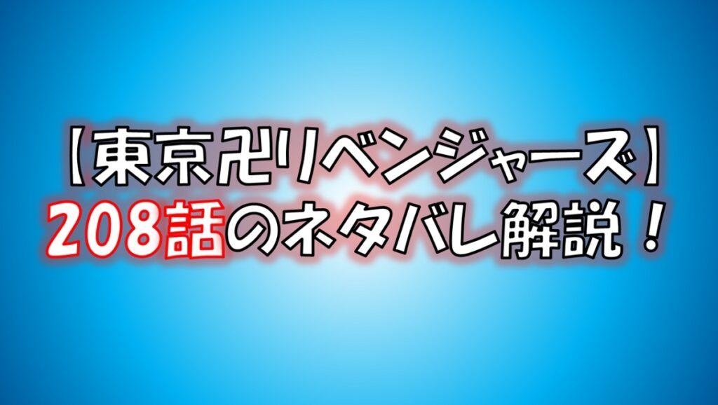 東京リベンジャーズの第208話ネタバレ!関東卍會が始動?