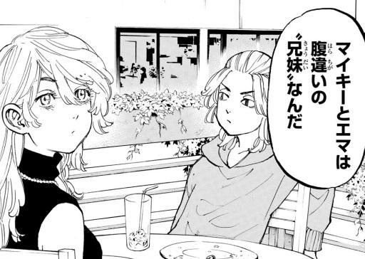 東京リベンジャーズのエマとマイキーは異母兄妹!血縁関係を解説