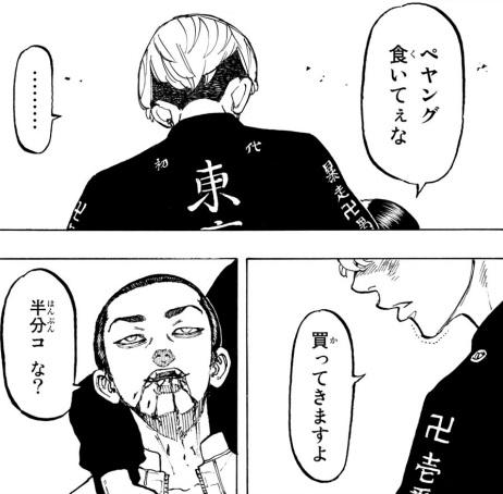 東京リベンジャーズの場地(ばじ)はペヤング好き!最期の言葉の意味