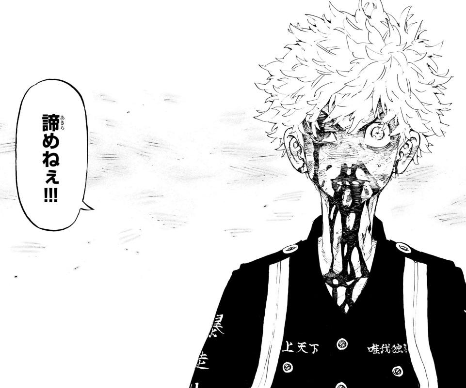 東京リベンジャーズのタケミチの強さの「諦めない心」!