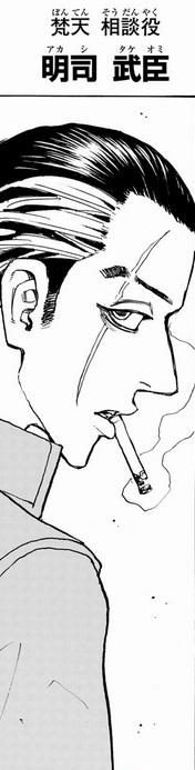 東京リベンジャーズの明石武臣(あかしたけおみ)は梵天(ぼんてん)の相談役!