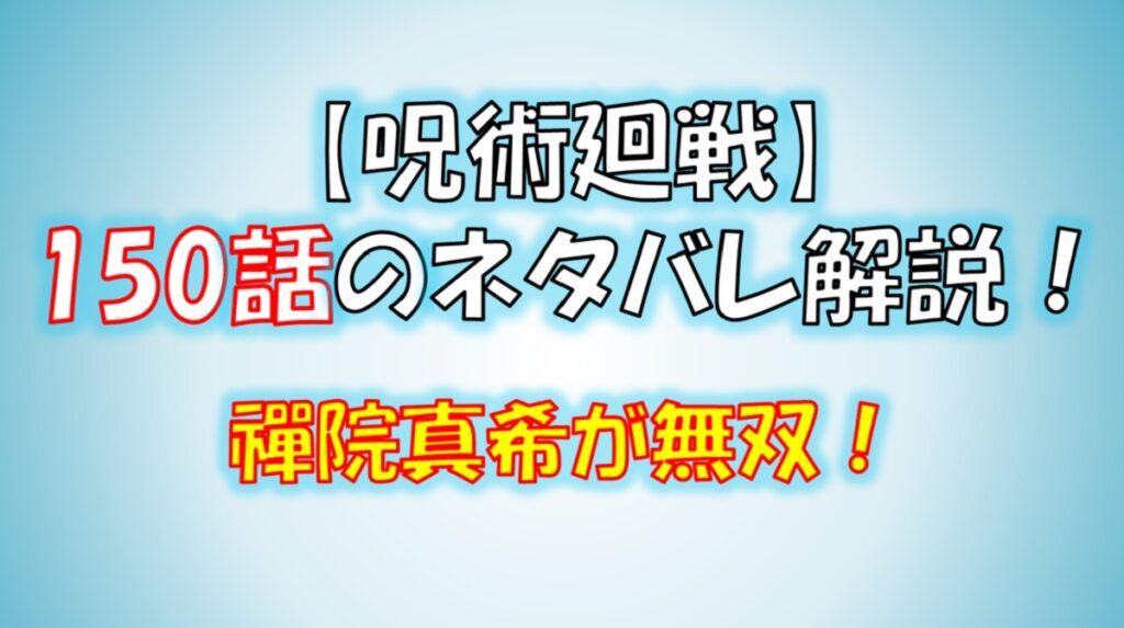 呪術廻戦の150話のネタバレ!禪院真希が禪院家に反撃開始!