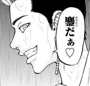 東京リベンジャーズの半間修二が黒幕?