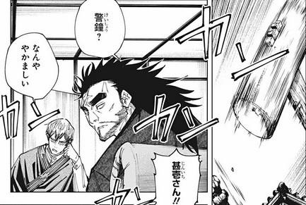 【呪術廻戦】150話のネタバレ最新情報!禪院家に警鐘!