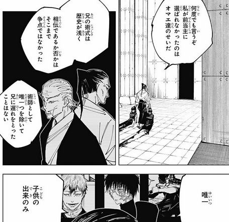 【呪術廻戦】149話のネタバレ最新情報!禪院扇が小物過ぎる件
