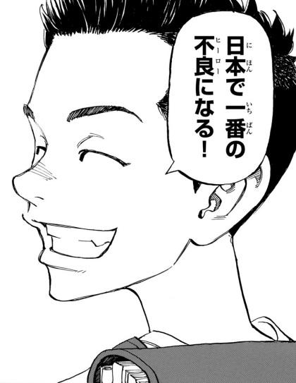 タケミチの目標が「日本一の不良」