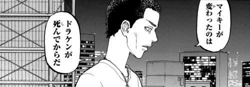 東京リベンジャーズのドラケンは死亡する?