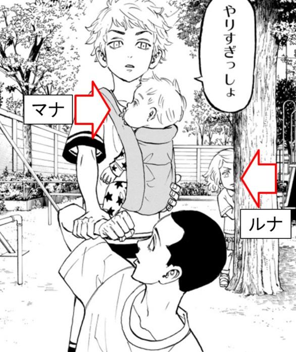 三ツ谷の妹・マナ&ルナ(幼児期)